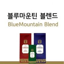 [티모네] 블루마운틴 블렌드 200g