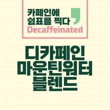 [디카페인] 마운틴워터 블렌드 원두커피